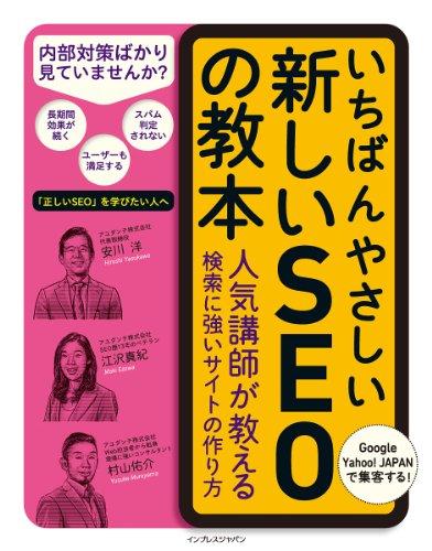 SEO本でけっこう評判の良い「いちばんやさしい新しいSEOの教本」を買ってみました