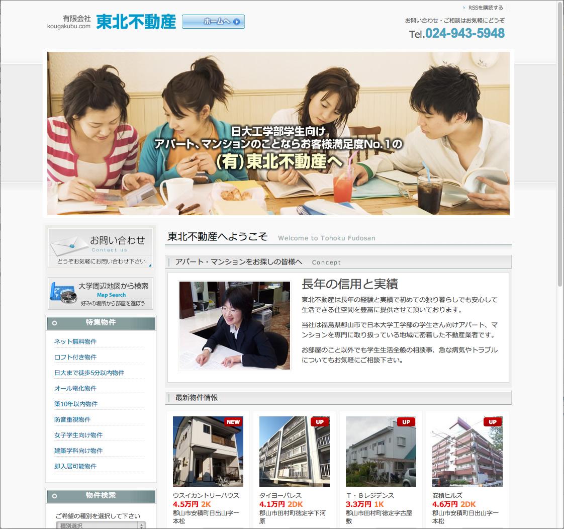 有限会社 東北不動産様物件検索サイト1