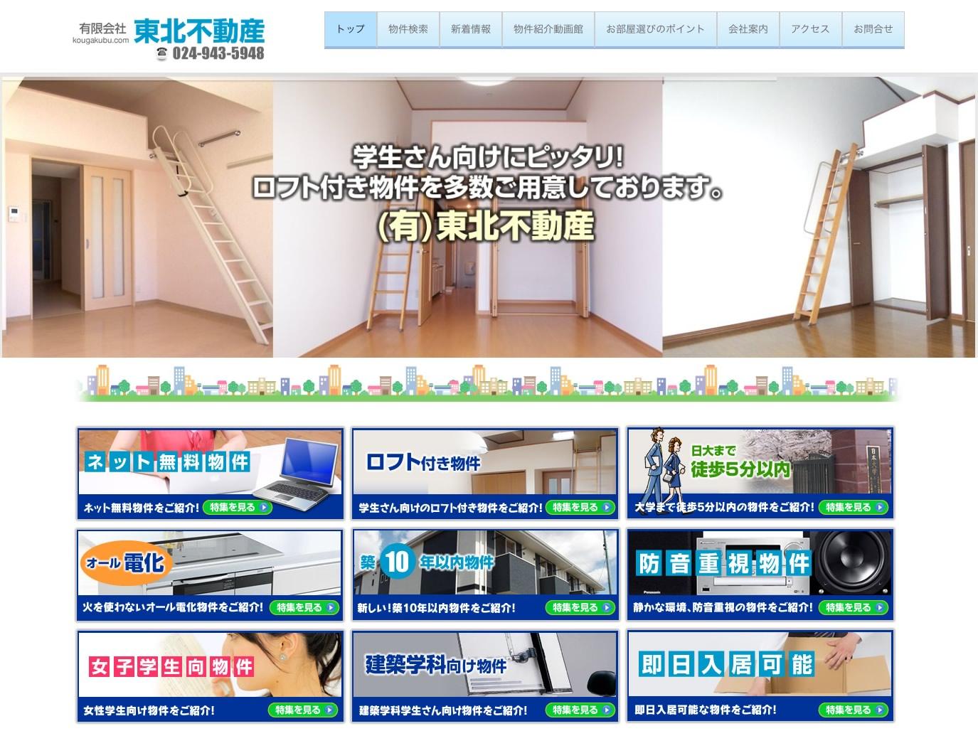 有限会社 東北不動産様Webサイト作成